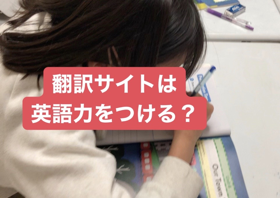 翻訳 サイト